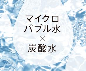 マイクロバブル×炭酸水