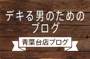 KEEN青葉台店ブログ