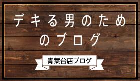 イケてる男のためのブログ(青葉台店ブログ)