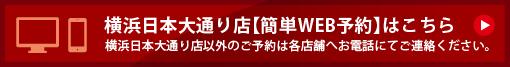 横浜日本大通り店【簡易WEB予約】はこちら